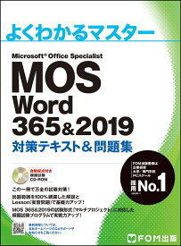 MOS Word 365&2019 対策テキスト&問題集 (よくわかるマスター) [ 富士通エフ・オー・エム(FOM出版) ]