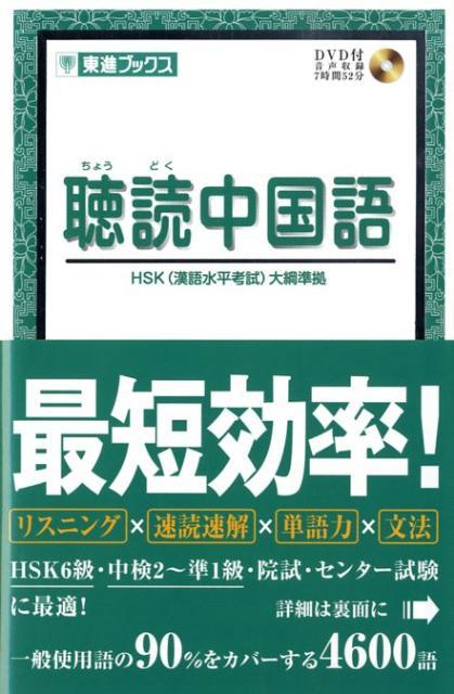聴読中国語 HSK(漢語水平考試)大綱準拠 (東進ブックス) [ 津田量 ]