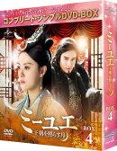ミーユエ 王朝を照らす月 BOX4 <コンプリート・シンプルDVD-BOX>