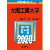 大阪工業大学(2020) (大学入試シリーズ)