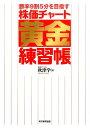 勝率9割5分を目指す株価チャート黄金練習帳 [ 秋津学 ]
