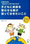 子どもに英語を習わせる親が知っておきたいこと