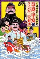 【謝恩価格本】奈良・平安のライバル三大対決