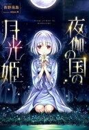 【謝恩価格本】夜伽の国の月光姫