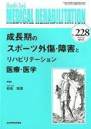 MEDICAL REHABILITATION(No.228(2018.10増)