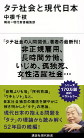 タテ社会と現代日本 (講談社現代新書) [ 中根 千枝 ]