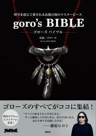 goro's BIBLE [ ゴローズ ]