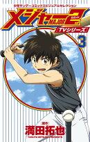 TVシリーズ メジャー2nd(セカンド)(3)