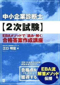 EBAメソッドで「読み・解く」合格答案作成講座 [ EBA中小企業診断士スクール ]
