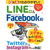 Q&Aでわかりやすい!LINE&Facebook (TJ MOOK)