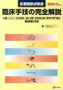 臨床手技の完全解説(2010-11年版)