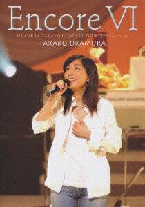 Encore 6 OKAMURA TAKAKO CONCERT TOUR 2005 Sanctuary [ 岡村孝子 ]