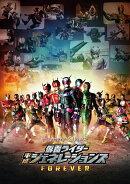 平成仮面ライダー20作記念 仮面ライダー平成ジェネレーションズFOREVER コレクターズパック【Blu-ray】