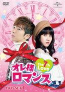 オレ様ロマンス〜The 7th Love〜 DVD-SET1