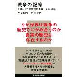 戦争の記憶 (講談社現代新書)
