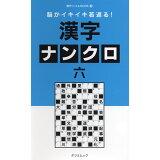 脳がイキイキ若返る!漢字ナンクロ(六) (タツミムック 傑作パズルBOOK 14)