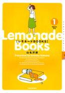 レモネードbooks(1)