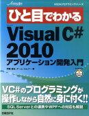 ひと目でわかるMicrosoft Visual C# 2010アプリケーション開