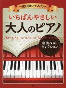 一度は弾いてみたい!いちばんやさしい「大人のピアノ」名曲ベストセレクション