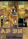 人間のいない国(1) (アクションコミックス (月刊アクション)) [ 岩飛猫 ]