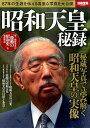 昭和天皇秘録 87年の生涯を伝える貴重な写真を大公開 (別冊宝島)