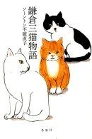 鎌倉三猫物語