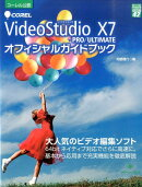 COREL VideoStudio X7 PRO/ULTIMATEオフィシャルガ