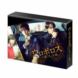 ウロボロス 〜この愛こそ、正義。 DVD-BOX [ 生田斗真 ]
