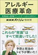 【謝恩価格本】アレルギー医療革命