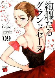 絢爛たるグランドセーヌ(09) (チャンピオンREDコミックス) [ Cuvie ]