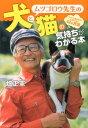 ムツゴロウ先生の犬と猫の気持ちがわかる本 ペットとあなたの心をつなぐ42の方法 [ 畑正憲 ]