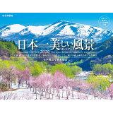 日本一美しい風景(2020) ([カレンダー])