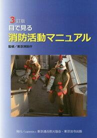 目で見る消防活動マニュアル3訂版 [ 東京消防庁 ]