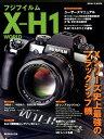 フジフイルムX-H1 WORLD Xシリーズ史上最強のフラッグシップ機 (日本カメラMOOK)