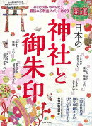 【バーゲン本】開運日本の神社と御朱印