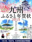 九州ふるさと年賀状(2015)