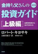 金持ち父さんの投資ガイド(上級編)改訂版
