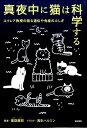 真夜中に猫は科学する エクレア教授の語る遺伝や免疫のふしぎ [ 薬袋摩耶 ]