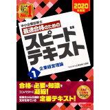 中小企業診断士最速合格のためのスピードテキスト(1 2020年度版) 企業経営理論