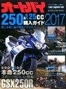 オートバイ250&125cc購入ガイド(2017) 本命250ccスポーツがついに登場 GSX250R (Motor Magazine Mook BUYERS ...