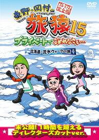東野・岡村の旅猿15 プライベートでごめんなさい… 北海道・流氷ウォークの旅 プレミアム完全版 [ 東野幸治 ]