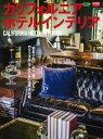 CALIFORNIA HOTEL INTERIOR (エイムック CLUTCH BOOKS)