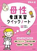 母性看護実習クイックノート