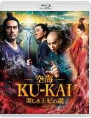 空海ーKU-KAI-美しき王妃の謎 通常版【Blu-ray】