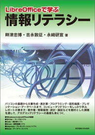 LibreOfficeで学ぶ情報リテラシー [ 畔津 忠博 ]