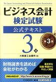 ビジネス会計検定試験公式テキスト3級第3版