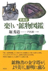 愛蔵版 楽しい鉱物図鑑 [ 堀 秀道 ]