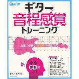 ギター音程感覚トレーニング (Rittor Music Mook Guitar magaz)