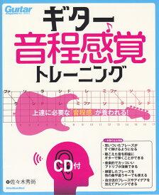 ギター音程感覚トレーニング 上達に必要な「音程感」が養われる! CD付 (Rittor Music Mook Guitar magaz) [ 佐々木秀尚 ]