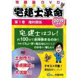 DVD>宅建士革命(1 2019) 権利関係 (<DVD>)